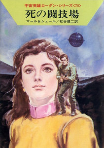 宇宙英雄ローダン・シリーズ 電子書籍版155 ノーホェアの奴隷たち