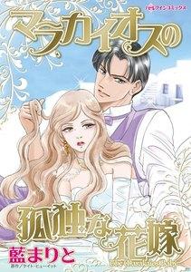 マラカイオスの孤独な花嫁