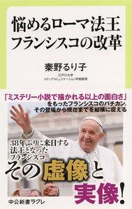 悩めるローマ法王 フランシスコの改革