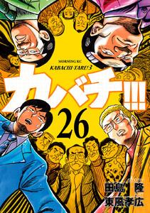 カバチ!!! -カバチタレ!3- 26巻