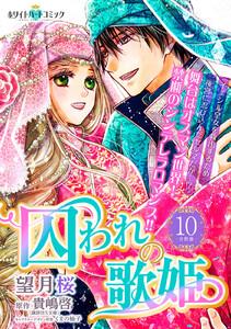 囚われの歌姫 分冊版[ホワイトハートコミック] 10巻