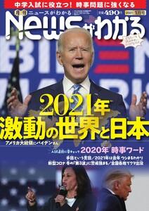 月刊ニュースがわかる 2021年1月号