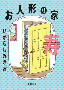 お人形の家 寿 電子書籍版