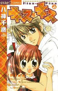 キス・キス (3) 電子書籍版