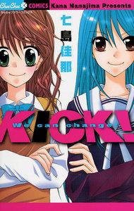 KICK! 電子書籍版