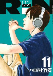 RiN 11巻