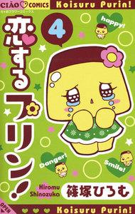 恋するプリン! 4巻