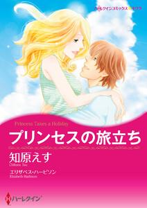 プリンセスの旅立ち 電子書籍版