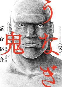 表紙『うなぎ鬼』 - 漫画