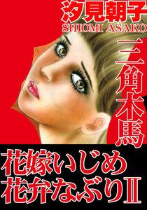 三角木馬 花嫁いじめ花弁なぶり II(改訂版)