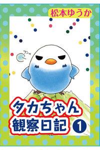 タカちゃん観察日記 (1) 電子書籍版