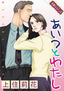 【素敵なロマンスコミック】あいつとわたし
