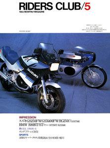 RIDERS CLUB 1983年5月号 No.59