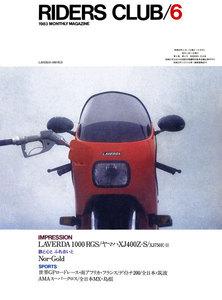 RIDERS CLUB 1983年6月号 No.60