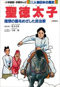 学習まんが 少年少女 人物日本の歴史 聖徳太子 電子書籍版