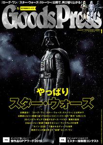 月刊GoodsPress(グッズプレス) 2017年1月号