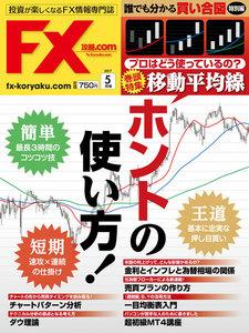 FX攻略.com 2017年5月号