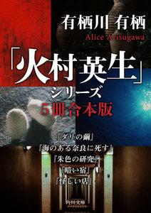 「火村英生」シリーズ【5冊 合本版】 『ダリの繭』『海のある奈良に死す』『朱色の研究』『暗い宿』『怪しい店』