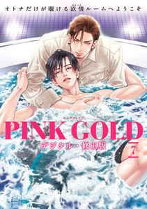 PINK GOLD【デジタル・修正版】