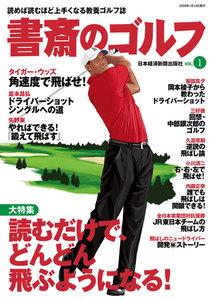 書斎のゴルフ VOL.1 読めば読むほど上手くなる教養ゴルフ誌