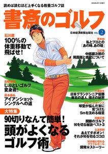 書斎のゴルフ VOL.2 読めば読むほど上手くなる教養ゴルフ誌
