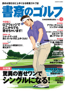 書斎のゴルフ VOL.3 読めば読むほど上手くなる教養ゴルフ誌