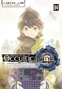 オカルティック・ナイン 4巻