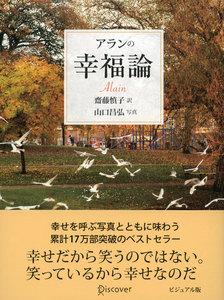 アランの幸福論 ビジュアル版 電子書籍版