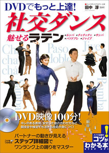 DVDでもっと上達!社交ダンス 魅せる「ラテン」 【DVDなし】 電子書籍版