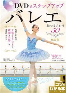 DVDでステップアップ バレエ 魅せるポイント50 改訂版 【DVDなし】
