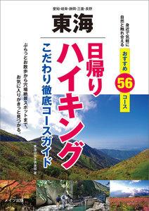 東海 日帰りハイキング こだわり徹底コースガイド 電子書籍版