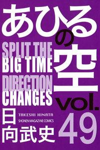 あひるの空 (49) SPRIT THE DIRECTION