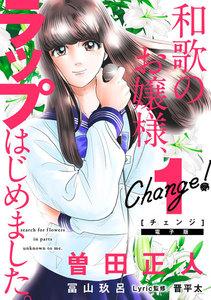 Change! (1)和歌のお嬢様、ラップはじめました。 電子書籍版