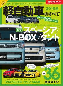 モーターファン別冊 ニューモデル速報 統括シリーズ 2018年 軽自動車のすべて 電子書籍版