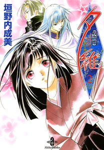 吸血姫夕維―香音抄― (2) 電子書籍版