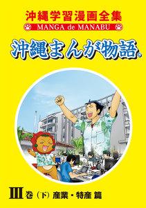 沖縄まんが物語III巻(下)産業・特産篇 電子書籍版