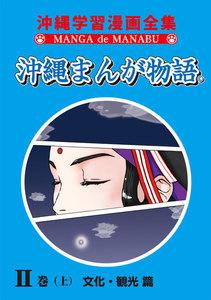 沖縄まんが物語II巻(上)文化・観光篇 電子書籍版