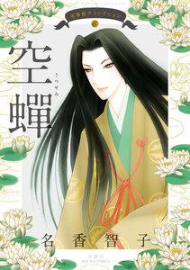 名香智子コレクション (6) 空蝉