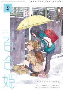 コミック百合姫 2019年2月号[雑誌]