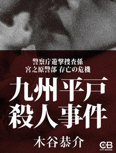 九州平戸殺人事件 警察庁遊撃捜査係 宮之原警部 存亡の危機