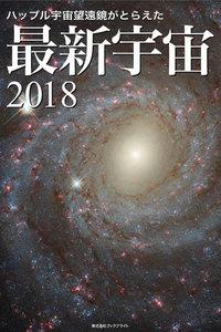 ハッブル宇宙望遠鏡がとらえた 最新宇宙2018