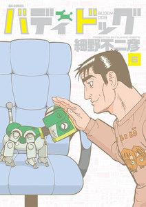 バディドッグ (6~10巻セット) 電子書籍版