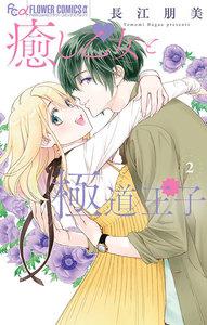癒し乙女と極道王子 (2) 電子書籍版