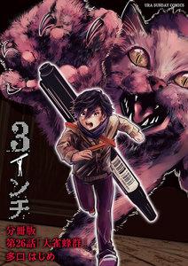3インチ【単話】 (26) 電子書籍版