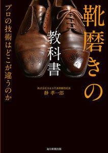 靴磨きの教科書(毎日新聞出版) プロの技術はどこが違うのか