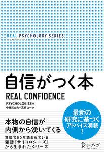 リアル・サイコロジー・シリーズ 自信がつく本 電子書籍版