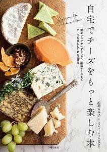 自宅でチーズをもっと楽しむ本 電子書籍版