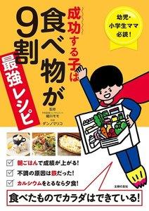 成功する子は食べ物が9割 最強レシピ 電子書籍版