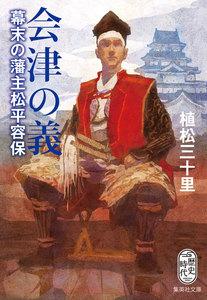 会津の義 幕末の藩主松平容保