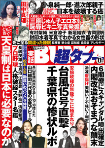 実話BUNKA超タブー 2019年11月号【電子普及版】